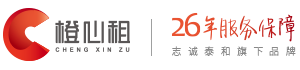 橙心租-智能办公设备租赁平台